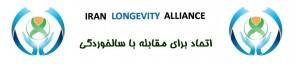 Longevity Iran Logo 2